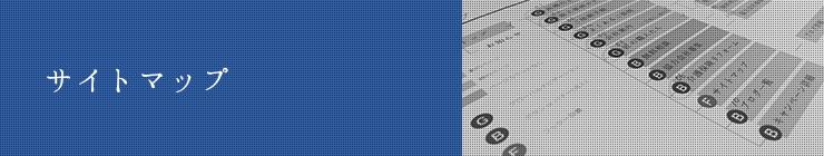 高橋産業株式会社オフィシャルサイトのサイトマップ